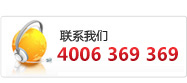 联系我们 0535-6666111