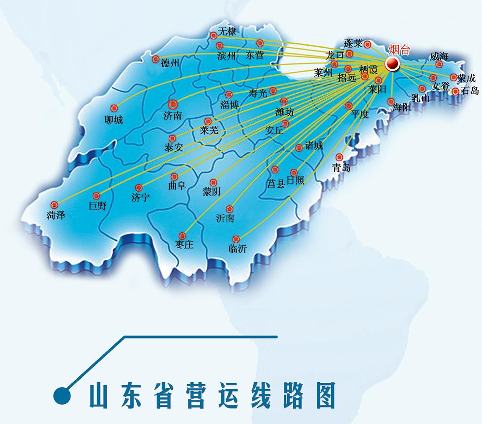 山东省营运线路图