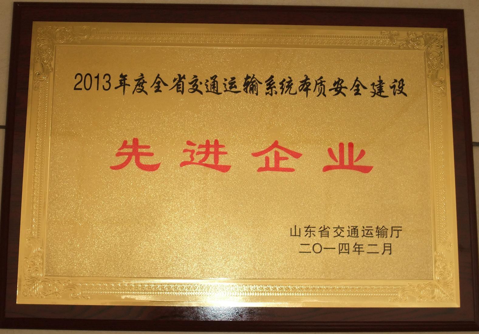 2013年本质安全金奖1