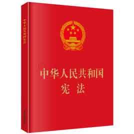 中华人民共和国宪法修正案