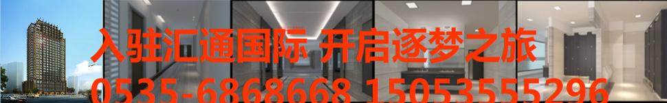 烟台交运集团——烟台写字楼