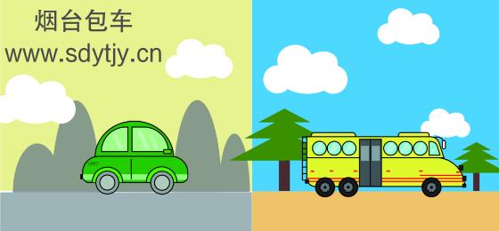 影响烟台包车价格的因素有哪些?