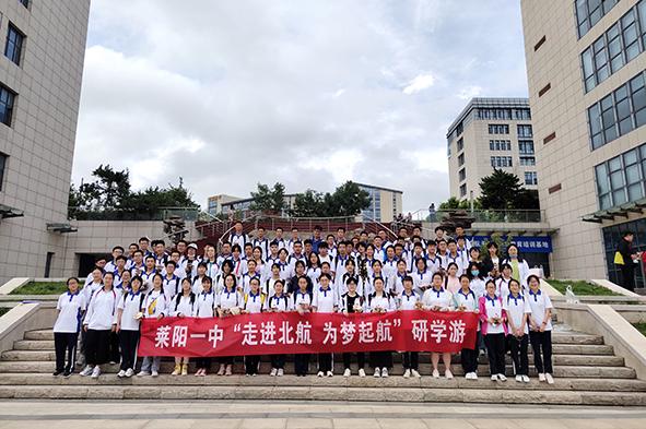 莱阳公司组织145名学子赴北航青岛研究院研学旅行