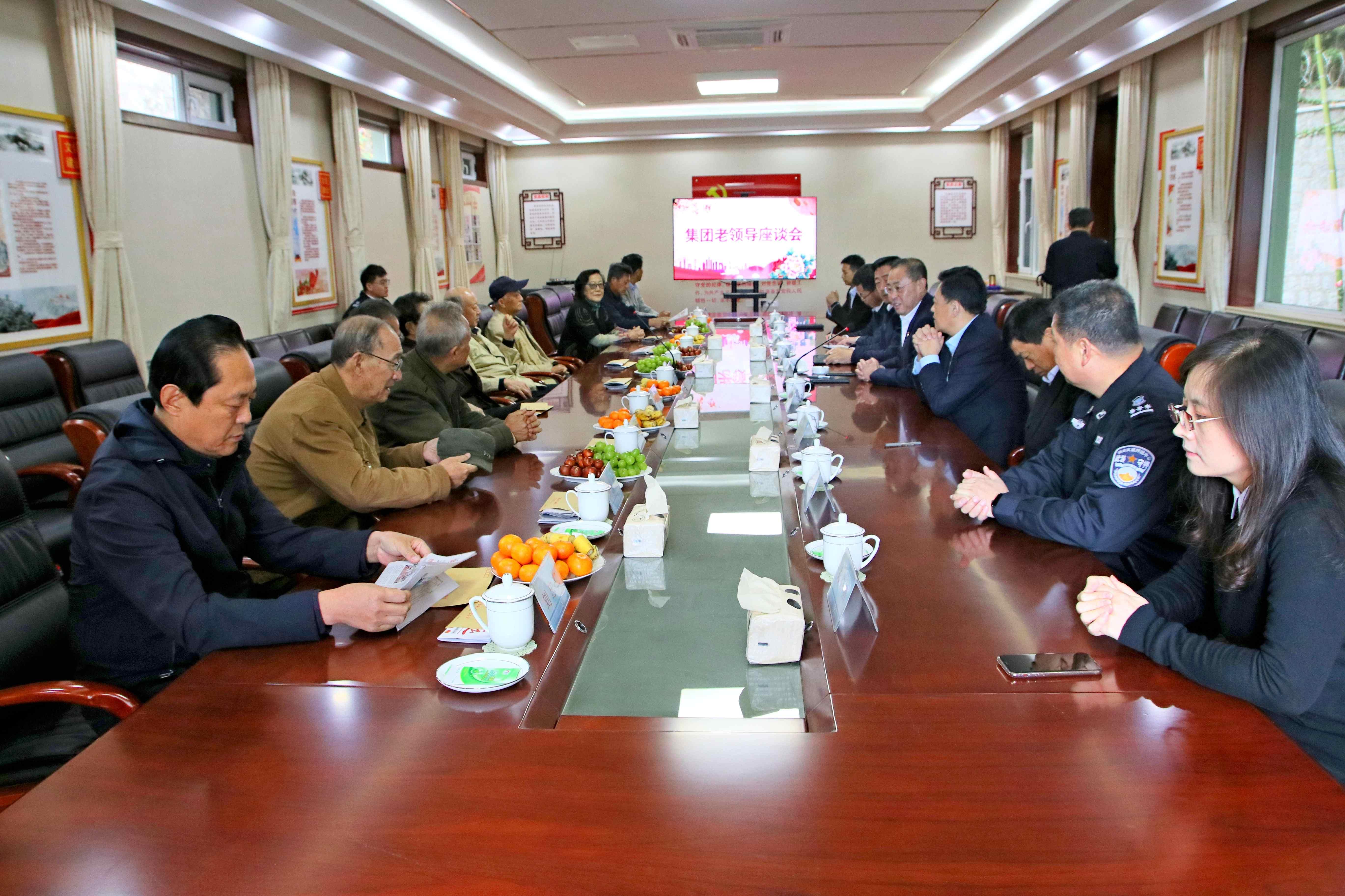 集团公司召开老领导座谈会